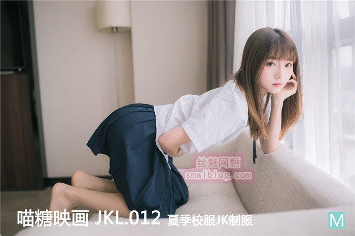 [喵糖映画]JKL.012 夏季校服JK制服[48+1P/347M]